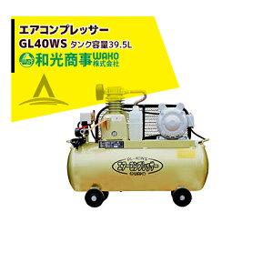 WAKO|和光商事 エアコンプレッサーGL40WS タンク容量39.5L