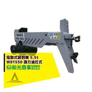 WAKO|電動式薪割機 小型モデル WB1550 強力油圧式