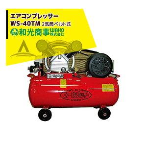 WAKO|和光商事 エアコンプレッサーWS-40TM 2気筒ベルト式コンプレッサー