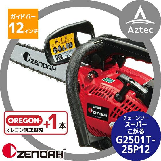 【ゼノア】<替刃1本set!>エンジンチェーンソー スーパーこがる G2501T-25P12