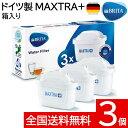【ドイツ製 正規品】ブリタ マクストラプラス 交換用カートリッジ フィルター BRITA MAXTRA PLUS ポット型浄水器 3個…