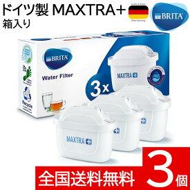 【ドイツ製 正規品】ブリタ マクストラプラス 交換用カートリッジ フィルター BRITA MAXTRA PLUS ポット型浄水器 3個セット