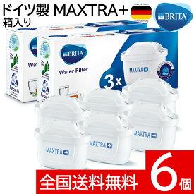 【ドイツ製 正規品】ブリタ マクストラプラス 交換用カートリッジ フィルター BRITA MAXTRA PLUS ポット型浄水器 6個セット(3個入り×2箱)