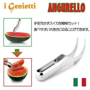 ジェニエッティ Geniettiスイカカッター ANGURELLO 西瓜 カッター ナイフ おしゃれスイカ専用ナイフ