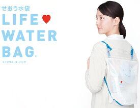 ライフウォーターバッグ非常用給水袋せおう水袋 背負う水袋給水バッグ 非常用 災害用 携帯水袋5L 2枚セット
