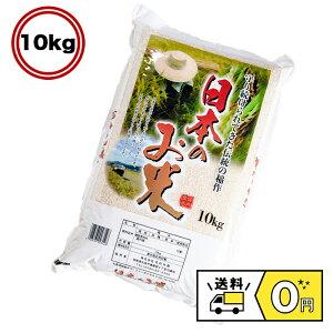 令和2年産 お米 新米 米 おこめ 日本のお米 白米 10kg 送料無料 ブレンド米 国内産 10kg 毛利米穀 ブレンド 10キロ