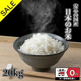 お米 20kg 送料無料 白米 米 おこめ 新米 日本のお米 20キロ ブレンド米 国内産 国産 毛利米穀 ブレンド 安い お得