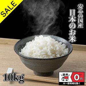 お米 10kg 送料無料 白米 米 おこめ 新米 日本のお米 10キロ ブレンド米 国内産 国産 毛利米穀 ブレンド 安い お得