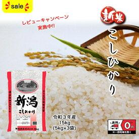 コシヒカリ 15kg(5kg*3) 新米 新潟県産 米 お米 白米 おこめ 精米 単一原料米 ブランド米 15キロ 送料無料 国内産 国産 令和3年産