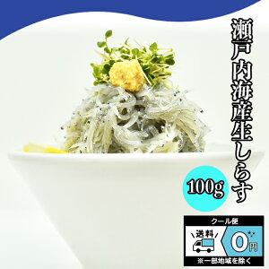 生しらす 100g 瀬戸内海産 冷凍 送料無料 無添加 無着色 刺身用 生食用 お試し