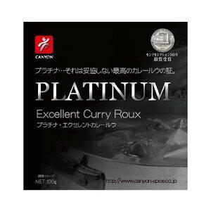 プラチナ エクセレントカレールウ 100g×5箱セット キャニオンスパイス 無添加 カレールー