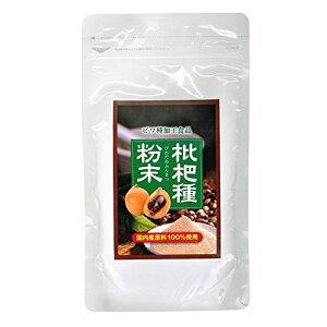 「枇杷種粉末 100g×2袋セット エス・エフ・シー 」枇杷の種 国産 長崎県産 ビワの種使用 びわのたね 粉末 飲みやすい 健康食品 お得なまとめ買い2袋セット【送料無料】