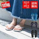 【国内正規品】fitflop フィットフロップ サンダル シューズ 靴 IQUSHION ERGONOMIC FLIP-FLOPS ビーチサンダル コン…