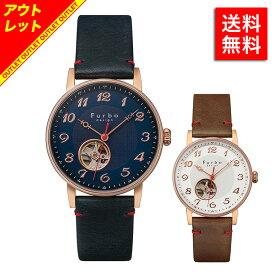 交換用レザーベルト付 フルボデザイン 時計 Furbo design F8202 自動巻き メンズ ビジネス ウォッチ 時計 ステンレス アクセサリー