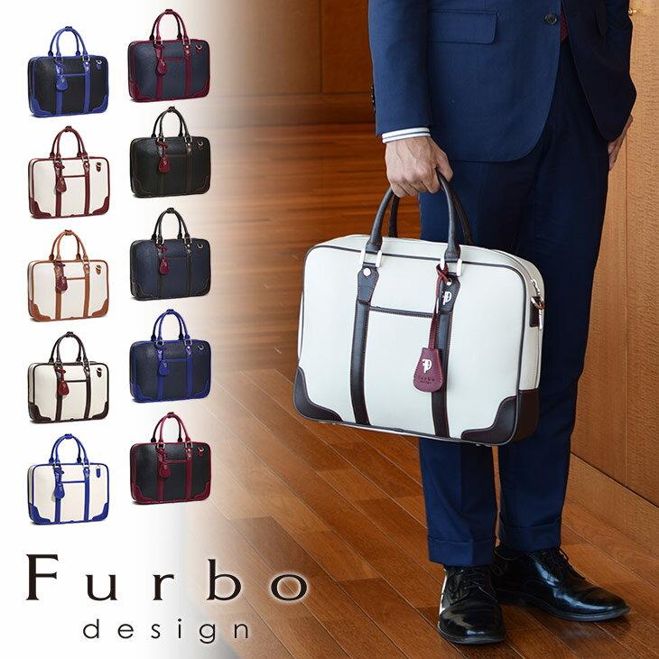 フルボデザイン Furbo design メンズビジネスバッグ A4サイズ対応鞄 MILANO BINDER BRIEFS FRB012 ミラノバインダーブリーフケース プレゼント ギフト 父の日 送料無料