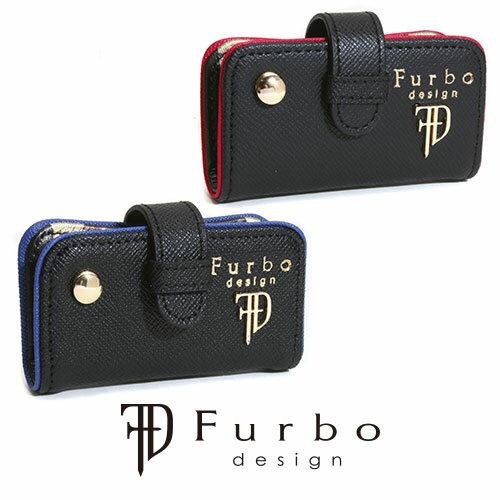フルボデザイン キーケース Furbo design FRB105 ミラノシリーズ ブラック×レッド ブラック×ブルー メンズ プレゼント ギフト 父の日 送料無料