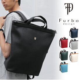 【セール中に使えるクーポン発行中!】フルボデザイン バッグ リュックサック デイパック Furbo FRB203 Made In Japan カジュアル ビジネス 日本製 リュックトート トートバッグ メンズ レディース