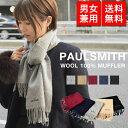 【クーポン使用で税込5,000円!】ポールスミス マフラー Paul Smith 933D メンズ レディース 男女兼用 男女兼用 小物