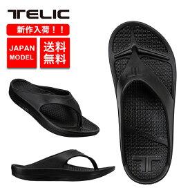 【国内正規品】2021年ジャパンモデル TELIC テリック 靴 FLIP FLOP フリップフロップ BLACK ブラック メンズ レディース サンダル おしゃれ リカバリー 疲れにくい やわらかい 履き心地 在宅 リモート おうち時間 スポーツサンダル