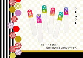 ネイルシャイナー 爪やすり 桜 日本 和柄 ネイルケア ガラス 金蒔絵 雑貨 ギフト 贈り物 プレゼント 女性 可愛い デザイン