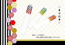 ネイルシャイナー 爪やすり 市松 和柄 日本 ネイルケア ガラス 金蒔絵 雑貨 ギフト 贈り物 プレゼント 女性 可愛い デザイン