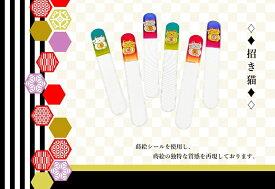 ネイルシャイナー 爪やすり 招き猫 和柄 日本 ネイルケア ガラス 金蒔絵 雑貨 ギフト 贈り物 プレゼント 女性 可愛い デザイン