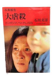 写真報告 大虐殺 カンボジア、ベトナム1979石川 文洋