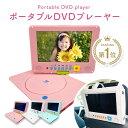 【レビューを書いてエコバッグGET!】DVDプレイヤー ポータブルDVDプレーヤー HDMI DVDプレーヤー ポータブル ブルー…