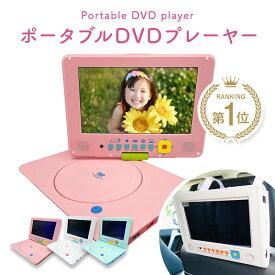 【レビューを書いてエコバッグGET!】あす楽 DVDプレイヤー ポータブルDVDプレーヤー HDMI DVDプレーヤー ポータブル ブルーライトカット 車 車載 子供 キッズ ご褒美 可愛い 簡単 誕生日 プレゼント ギフト かわいい