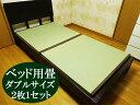 _ い草100% ベッド用畳 ダブルサイズ(畳2枚1セット)厚さ4cm 日本製 幅127〜140cm 長さ188〜200cm ベッド畳 ダブル