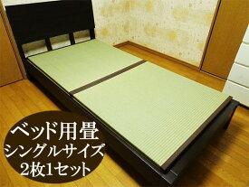 ベッド用畳 取り換え畳 シングル用 シングルサイズ (畳2枚1セット)厚さ4cm 日本製 置き畳 幅85〜98cm 長さ188〜200cm