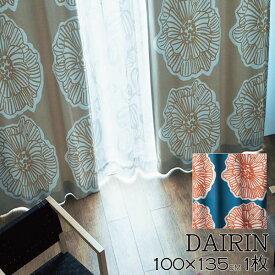 _スミノエ カーテン ダイリン 100×135cm 1枚 デザインライフ 既成カーテン 厚地 北欧 花柄 既成 日本製 激安 洗える ウォッシャブル 遮光 遮光カーテン