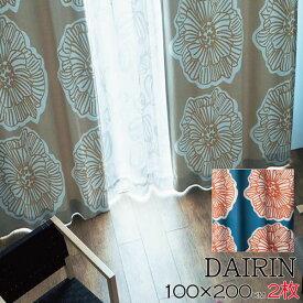 _スミノエ カーテン ダイリン 100×200cm 2枚組 デザインライフ 既成カーテン 厚地 北欧 花柄 既成 日本製 激安 洗える ウォッシャブル 遮光 遮光カーテン