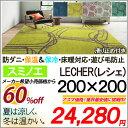 【送料無料】スミノエ レシェ 200×200 200cm×200cm ラグ 防ダニ 滑り止め付き 日本製 ホットカーペット対応…