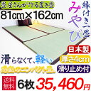 一畳6枚セット 81cm×162cm 厚さ4cm 置き畳 天然い草 二方縁付一畳 ユニット畳 い草 イ草 和 厚い 日本製 セッ…