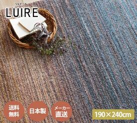 ラグ リュイール 190×240 190cm×240cm グラデーション スミノエ LUIRE 防炎 防ダニ 日本製 ナイロン 遊び毛出にくい 柔らかい さらさら おしゃれ グリーン ブルー グレージュ
