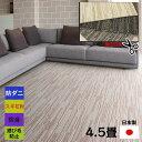 カーペット 4.5畳 ヴィラ 防音 スミノエ(江戸間4.5畳/261×261cm) 防ダニ 床暖 ループ 日本製