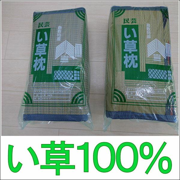 _【夏にぴったり○自然素材】い草枕 いぐさ100% 倉敷特産 枕 い草 国産 日本製 涼しい い草小物