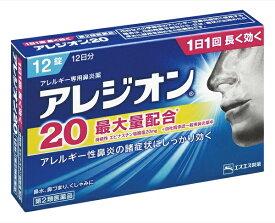 エスエス製薬 アレジオン20 【12錠】 【第2類医薬品】