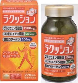 湧永製薬 プレビジョン ラクッションプラス (270粒) 【健康補助食品】