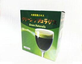日生バイオ株式会社 大麦若葉の青汁 グリーンナチュラリス(3g×60袋)  【60包入り】 【健康食品】