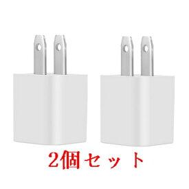 【Apple純正部品】Apple iPhone iPod 用5W USB電源アダプタ(お得な2個セット)MB352J/B A1385 A1265 MD810LL/A/A1385などと同等品