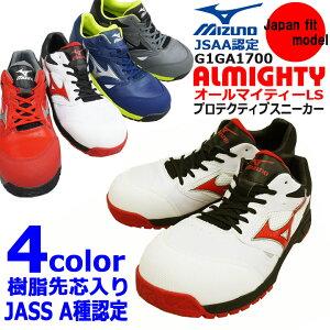 MIZUNO ミズノ 安全靴 プロテクティブスニーカー C1GA1700 オールマイティLS 紐タイプ おしゃれ かっこいい [安全靴 スポーツ系] ローカット安全靴 スニーカータイプ セーフティーシューズ【送料