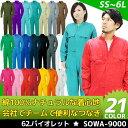 つなぎ ツナギ メンズ レディース SOWA 9000 長袖つなぎ おしゃれ 21色展開 綿100% 男女兼用 ツナギ コスチューム イ…
