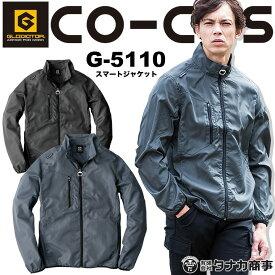 コーコス スマートジャケット G-5110 CO-COS メンズ レディース 長袖 反射テープ ブルゾン ジャンバー 【春夏向け】作業服 作業着
