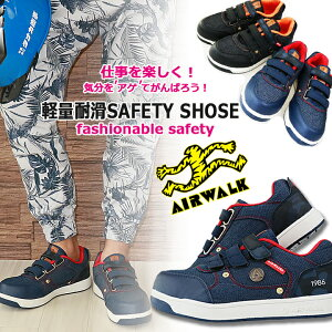 【即日発送】安全靴 軽量 スニーカー エアウォーク (樹脂先芯) AW-700 AW-710 安全靴 マジックタイプ おしゃれ AIR WALK スニーカータイプ セーフティーシユーズ 作業用安全靴 鉄芯入り[ユニワール