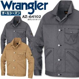 ラングラー 作業着 ボタンジャケット AZ-64102 ジャンパー Wrangler アイトス 作業服 作業着 男女兼用 オールシーズン