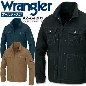 ラングラー 作業着 ジップアップジャケット AZ-64201 ジャンパー Wrangler アイトス 作業服 作業着 男女兼用 オールシーズン