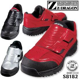 安全靴 ローカット Z-DRAGON S8182 スニーカータイプ マジックテープ セーフティーシューズ 衝撃吸収 耐滑 作業靴 自重堂