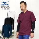 【即日発送】インナーシャツ ミズノ 9分袖 アンダーウェア インナーシャツ MZ-0155 メンズ インナーウェア 医療用 吸…